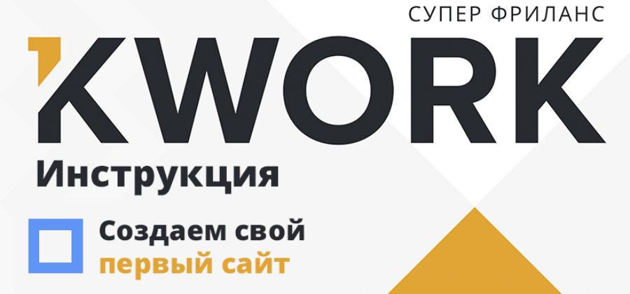 Как создать хороший сайт чужими руками на Kwork — пошаговая инструкция
